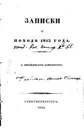 Zapiski o pochodě 1813 goda