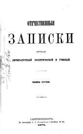 ROtechestvennîya zapiski Pavla Svin'ina: Volume 212, Part 1