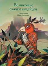 Волшебные сказки индейцев Северной Америки
