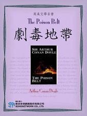 The Poison Belt (劇毒地帶)