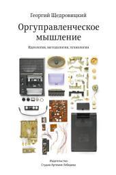 Оргуправленческое мышление: идеология, методология, технология
