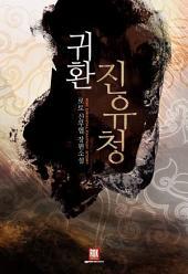 [세트] 귀환 진유청 (전17권/완결)