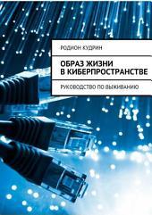 Образ жизни в киберпространстве. Руководство по выживанию