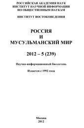 Россия и мусульманский мир: Выпуски 5-2012