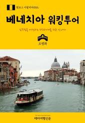 원코스 이탈리아002 베네치아 워킹투어: 남유럽을 여행하는 히치하이커를 위한 안내서