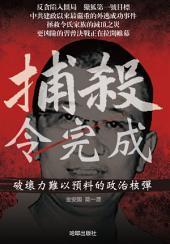 《捕殺令完成》: 破壞力難以預料的政治核彈