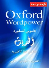 Oxford Wordpower English-Arabic Dictionary, Oxford University Press: Oxford Wordpower English-Arabic Dictionary,