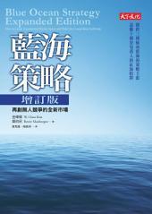 藍海策略增訂版: 再創無人競爭的全新市場