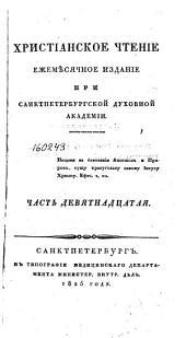 Христианское чтение, ежемѣсятное издание при Санктпетербургской Духовной Академии: Часть девятнадцатая