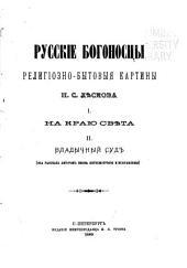 Русскіе богоносцы: религіозно-бытовыя картины