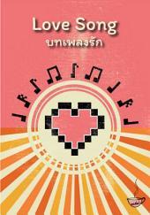 Love Song บทเพลงรัก