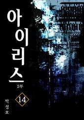 아이리스 2부 14권