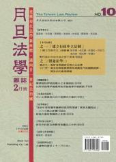 月旦法學雜誌第10期