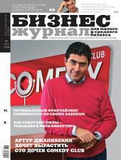 Бизнес-журнал, 2008/07: Республика Коми