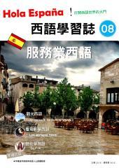 Hola España 西語學習誌_第八期: 最豐富的西語自學教材