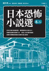 日本恐怖小說選(卷二): 顫慄驚悚的日本名家名作!