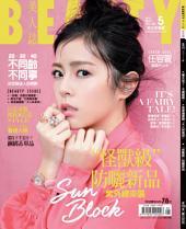 BEAUTY美人誌NO.198 (2017年5月號)