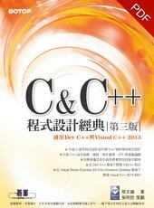 C & C++程式設計經典--第三版(適用Dev C++與Visual C++ 2013) (電子書)