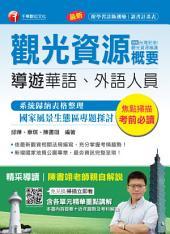 107年觀光資源概要(包括台灣史地、觀光資源維護)