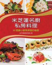 米芝蓮名廚私房料理 50個讓小廚房擇星的秘密