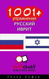 1001+ упражнения Pусский - иврит