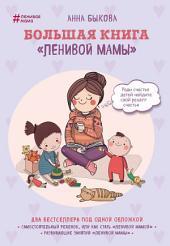 Большая книга «ленивой мамы»