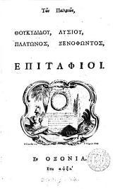 Tōn palaiōn, Thoukydidou, Lysiou, Platōnos, Xenophōntos, epitaphioi..