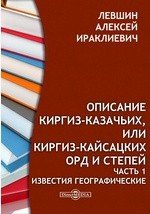 Описание киргиз-казачьих, или киргиз-кайсацких орд и степей