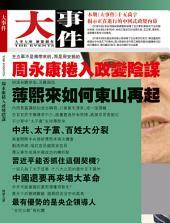 《大事件》第9期: 周永康捲入政變陰謀(PDF)