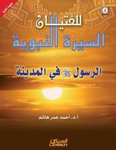 السيرة النبوية للفتيان: الرسول صلى الله عليه وسلم في المدينة