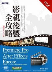 影視後製全攻略--Premiere Pro/After Effects/Encore (適用CC/CS6)(電子書)