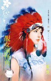 靚女演怪角~化裝舞會之四《限》: 禾馬文化珍愛系列290