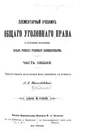Ėlementarnyĭ uchebnikʹ obshchago ugolovnago prava: sʹ podrobnymʹ izlozhenīemʹ nachalʹ russkago ugolovnago zakonodatelʹstva, chastʹ obshchai︠a︡