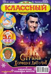 Классный журнал: Выпуски 48-2013