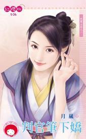 判官筆下嬌~秋葉山莊之二《限》: 禾馬文化紅櫻桃系列503