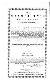 Nôdaʿ b-Îhûdā: כרך 2