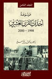 موسوعة أحداث القرن العشرين: الجزء الثامن ١٩٧١ - ١٩٨٠, المجلد 8