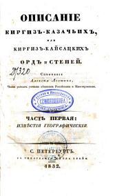 Описание Киргиз-Казачьих, или, Киргиз-Кайсацких орд и степей: Извѣстия географическия. Часть первая