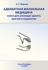 Адекватная мануальная медицина. Книга для умеющих думать врачей и пациентов