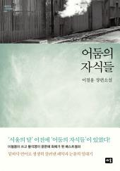 어둠의 자식들: 대한민국 스토리DNA 009