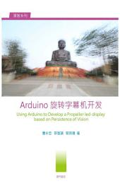 Arduino 旋转字幕机开发: Using Arduino to Develop a Propeller-led-display based on Persistence of Vision