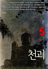 천괴 5권