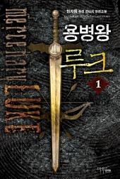 [무료] 용병왕 루크 1