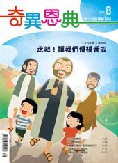 走吧!讓我們傳福音去: 奇異恩典兒童靈修月刊2017年08月號