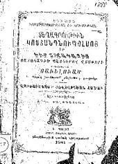 Teghagrutʻiwn Kostandnupōlsoy ew iwr shrjakayitsʻ: hatakagits patkerov Vospʻori