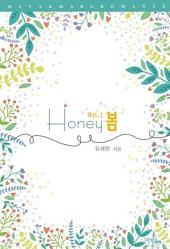 Honey 봄: 1권
