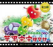 苹果宝宝信号灯: 让孩子爱上水果的童话 7