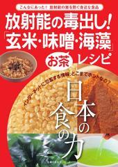 排出放射能毒素!「玄米・味噌・海藻」食譜: 放射能の毒出し!「玄米・味噌・海藻」レシピ