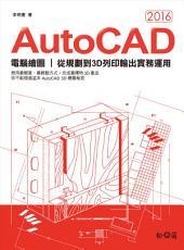 AutoCAD 2016電腦繪圖:從規劃到3D列印輸出實務運用