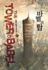 바벨의 탑 11